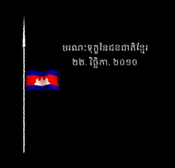 Koh Pich Mourning